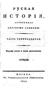 Русская история: Часть одиннадцатая