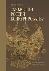 Сможет ли Россия конкурировать?: История инноваций в царской, советской и современной России