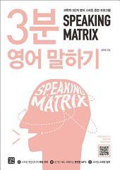 스피킹 매트릭스 - 3분 영어 말하기: 과학적 3단계 영어 스피킹 훈련 프로그램