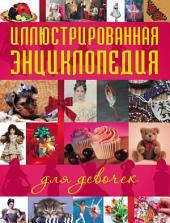 Иллюстрированная энциклопедия для девочек