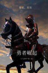 勇者崛起 (王与巫师-第二卷)