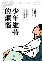 少年維特的煩惱(新版): 德國大文豪歌德的青春代表作!