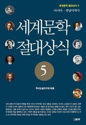 세계문학 절대상식 5 (아시아 중남미 작가)