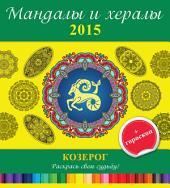 Мандалы и хералы на 2015 год + гороскоп. Козерог