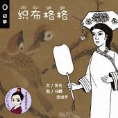 织布格格: 汉语拼音国画绘本