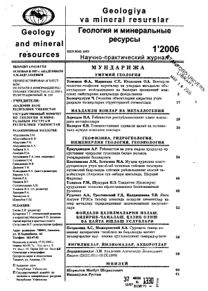 Geologiya va mineral resurslar PDF