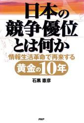 日本の競争優位とは何か: 情報生活革命で再来する黄金の10年