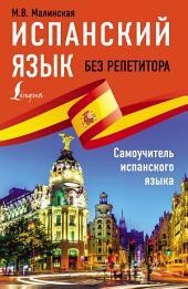 Испанский без репетитора