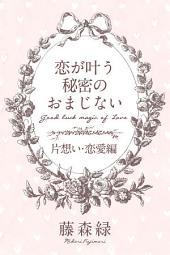 【無料版】恋が叶う秘密のおまじない<恋愛・両想い編>