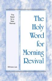 The Holy Word for Morning Revival - The Need for a New Revival