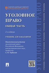 Уголовное право. Общая часть. 2-е издание. Учебник для бакалавров