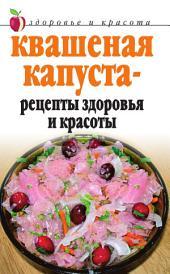 Квашеная капуста-рецепты здоровья и красоты