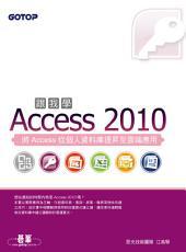 跟我學Access 2010 (電子書)