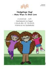 ハリネズミの ハグ! Japanese Version Hedgehogs Hug!