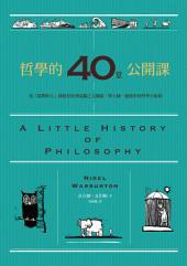 哲學的40堂公開課: 從「提問的人」蘇格拉底到電腦之父圖靈,與大師一起漫步的哲學小旅程