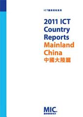 2011 ICT Country Report-中國大陸篇