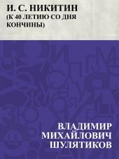 И. С. Никитин: (К 40 летию со дня кончины)