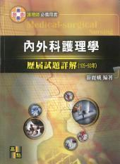 內外科護理學歷屆試題詳解(105∼93年): 護理師