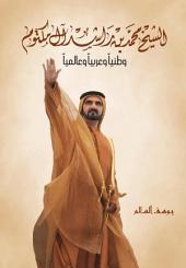 الشيخ محمد بن راشد آل مكتوم وطنياً وعربياً وعالمياً
