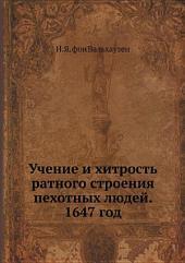 Учение и хитрость ратного строения пехотных людей. 1647 год
