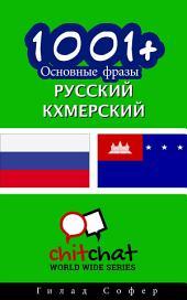 1001+ основные фразы Pусский - кхмерский