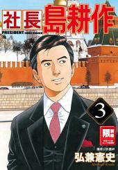 社長島耕作(3)
