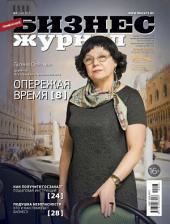 Бизнес-журнал, 2015/03: Тюменская область