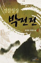 경찰청장 박전전 4