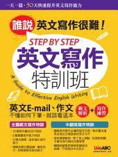STEP BY STEP 英文寫作特訓班 [純書版]: 一天一篇,50天快速提升英文寫作能力 A Guide to Effective English Writing