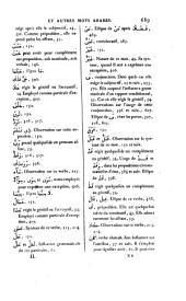 التحفة السنية في علم العربية: Volume2