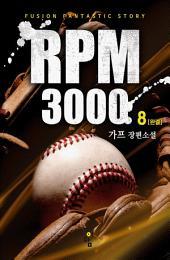 RPM3000 8(완결)