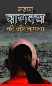 Mahan Chanakya Ki Jeevan Gatha