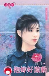 抱妳好激動~戀愛盒子之二<限>: 禾馬文化紅櫻桃系列122