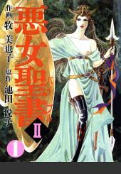 悪女聖書II(1)