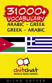 31000+ Arabic - Greek Greek - Arabic Vocabulary