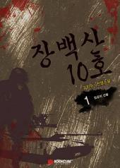장백산 10호 1: 침공의 선봉
