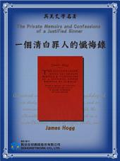 The Private Memoirs and Confessions of a Justified Sinner (一個清白罪人的懺悔錄)
