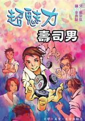 超魅力壽司男: 小兵成長系列13