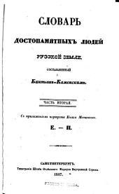 Словарь достопамятных людей русской земли: Е.-П