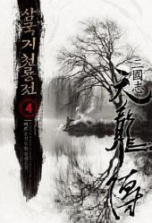 삼국지 천룡전 4