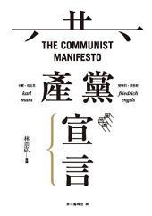 共產黨宣言(未含〈霍布斯邦篇章〉)