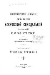 Систематическое описаніе рукописей Московской синодальной (патріаршей) библіотеки: Рукописи греческія