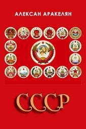 СССР: социализм — преданная цивилизация