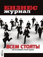 Бизнес-журнал, 2011/08: Республика Башкортостан