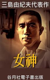 女神: 日本小說家大賞
