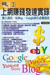 網上商店.玩Blog .Google廣告必賺絕技