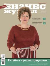 Бизнес-журнал, 2015/05: Черноземье