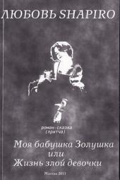 «Моя бабушка – Золушка» или «Жизнь злой девочки»