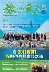旅@天下 Global Tourism Vision NO.64: 看2017WCIT探數位夢想實踐之道