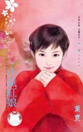 小氣紅娘~美人舖之三《限》: 禾馬文化珍愛系列317